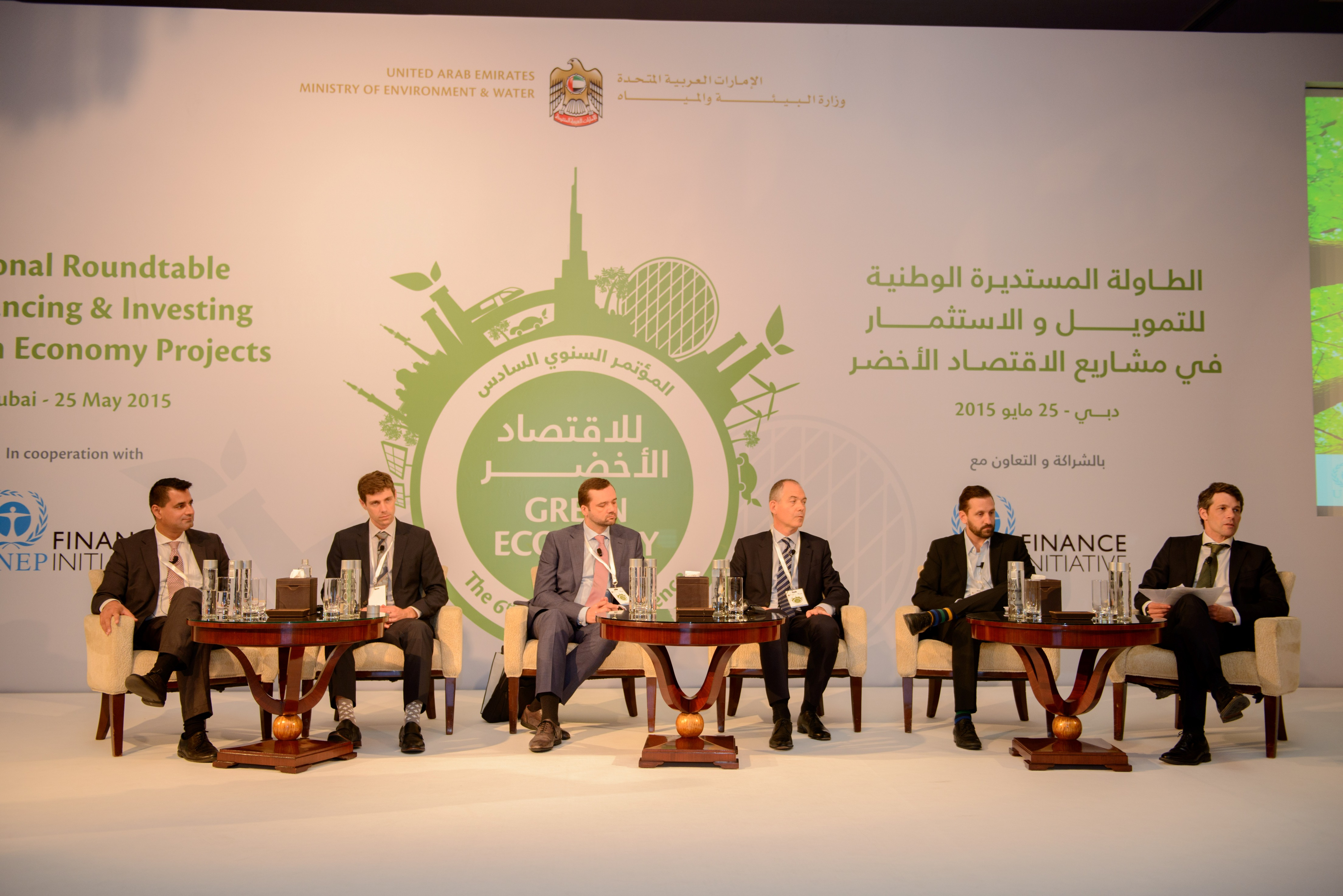 Green fiscal commission final report of project